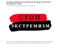 С сайта тувинских властей исчезла информация о конкурсе по поиску экстремистских материалов после внимания журналистов