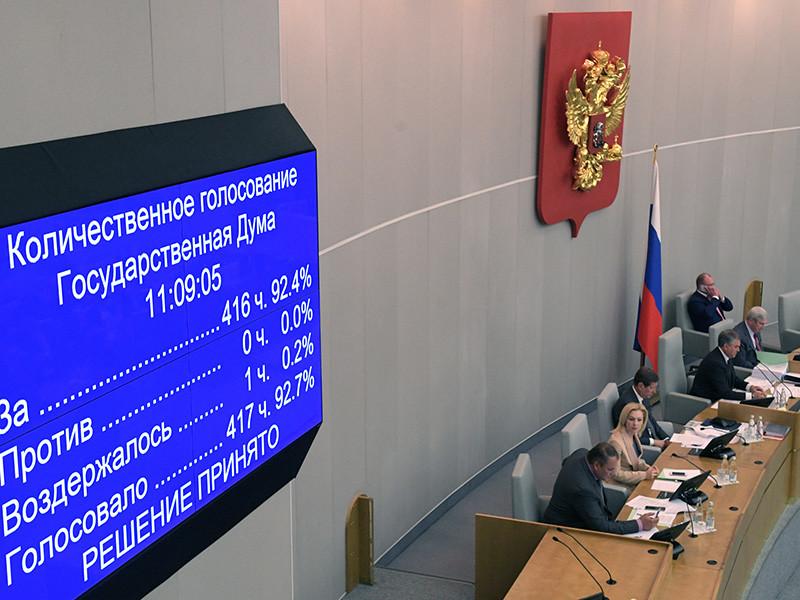 Госдума приняла на утреннем заседании 22 мая в третьем, окончательном чтении закон о контрсанкциях против США и иных недружественных государств