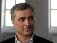 РБК сообщил о вероятной отставке Суркова и ее возможных причинах