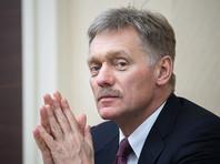 Об этом в пятницу, 4 мая, заявил пресс-секретарь президента РФ Дмитрий Песков