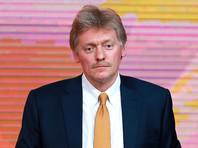 """Песков заверил, что """"Россия четко следует всем обязательствам, которые она на себя взяла по этому договору, и намерена дальше выполнять эти обязательства, в данном случае, подобные поручения вызывают изумление"""""""