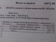 """На обороте квитанции разъяснялось, что перерасчёт сделан """"в рамках закона"""". Самая распространенная доплата, которая выставлена жильцам - 6000 рублей"""
