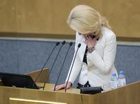 Дума освободила от должности главы Счетной палаты Голикову, и та пустила слезу (ВИДЕО)