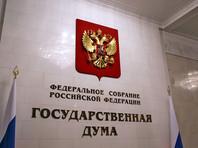 Госдума накануне приняла в первом чтении поправки в УК РФ, которые устанавливают уголовную ответственность за исполнение санкций иностранных государств на территории РФ