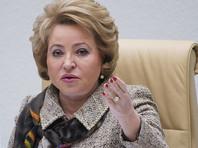 Матвиенко  предложила помощь  семье   Бабченко