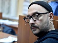 Суд выделил Серебренникову  на изучение  почти 200 томов дела  время до 19 июля