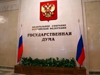 Законопроект об уголовной ответственности за исполнение санкций Запада внесен в Госдуму