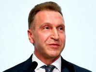 В Кремле отказались комментировать сообщения о возможном назначении Шувалова главой ВЭБа