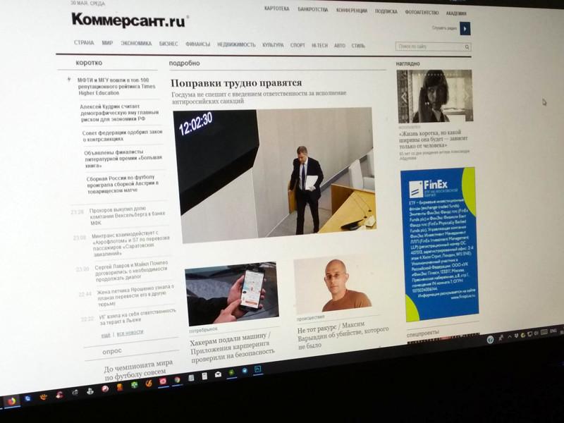 """Сайт """"Коммерсанта"""" подвергся хакерской атаке"""