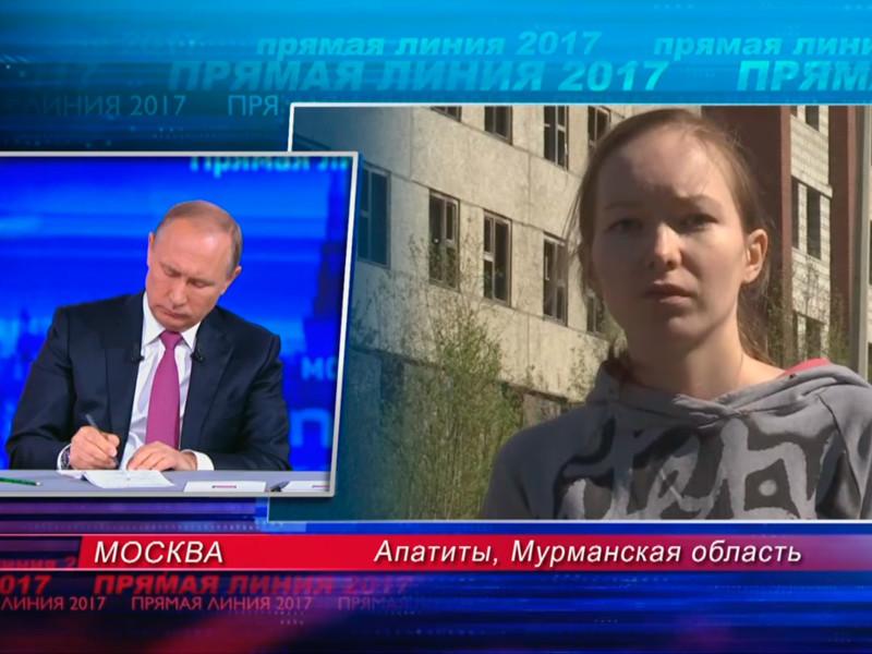 Президента России Владимира Путина проинформировали о смерти Дарьи Стариковой из Апатитов, которая в июне 2017 года обращалась к нему во время прямой линии
