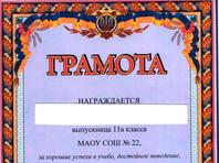 Уральским выпускникам выдали грамоты об окончании школы с гербом и флагом Украины (ФОТО)