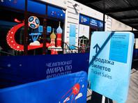 Для российского чемпионата мира FIFA выпустила 2 926 172 билета, из них почти 2,5 миллиона уже проданы. Часть оставшихся билетов предназначены для VIP-гостей FIFA и руководства России, журналистов и фотографов, коммерческих партнеров FIFA
