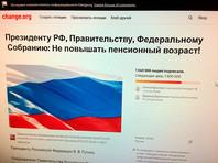 Более миллиона человек подписались под размещенной на сайте Change.org петиция против планов правительства повысить пенсионный возраст в России до 65 лет для мужчин и до 63 лет для женщин. Авторы обращения ставят своей целью собрать 1,5 млн подписей