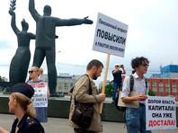 Профсоюз, собравший 1 млн подписей под петицией против пенсионной реформы, анонсировал протесты