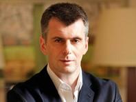 Прохоров выиграл суд с Навальным и получит компенсацию в 1 рубль за расследование о вилле Хлопонина
