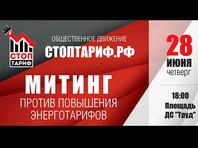 """В Иркутске анонсировали митинг, на котором """"единороссы"""" будут протестовать против помощи компании Дерипаски"""