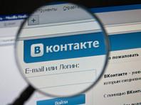 """""""ВКонтакте"""" вынесла предупреждение пабликам, где россиянок оскорбляют за отношения с иностранцами на ЧМ-2018"""