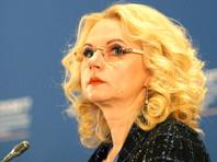 """Голикова рассказала о плане кабмина по уходу от зарплат """"в конверте"""""""