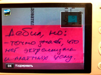 В Санкт-Петербурге адвокатам саентологов выдали материалы уголовного дела с оскорбительными и пугающими пометками следователей ФСБ