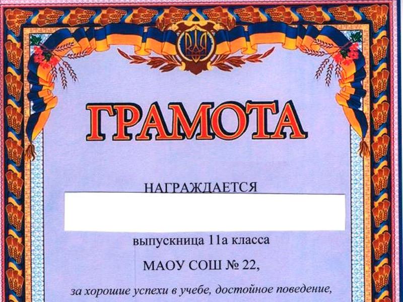 Уральским выпускникам выдали грамоты об окончании школы с гербом и флагом Украины