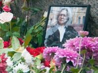 ЕСПЧ присудил родственникам Политковской 20 тысяч евро, признав расследование, проведенное в России, неэффективным