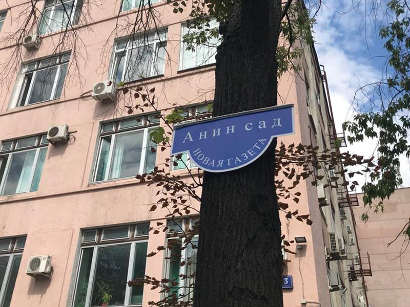 """Журналисты """"Новой газеты"""" открыли сад имени погибшей коллеги Анны Политковской возле здания редакции в Потаповском переулке"""
