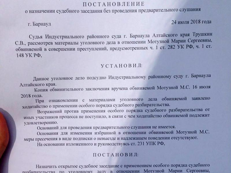 """На Алтае девушку судят за оскорбление чувств верующих картинками в соцсети """"ВКонтакте"""""""