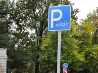 Платные парковки в Москве не работали больше 12 часов