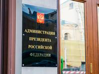 В администрации президента уже создан неформальный штаб по преодолению трудностей, возникших в связи с объявлением о повышении пенсионного возраста