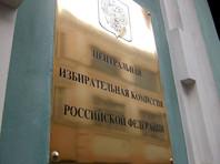 Центральная избирательная комиссия (ЦИК) России получила документы о возможном проведении референдума по поводу повышения пенсионного возраста и до конца недели решит, соответствует ли закону вопрос, который планируется вынести на голосование
