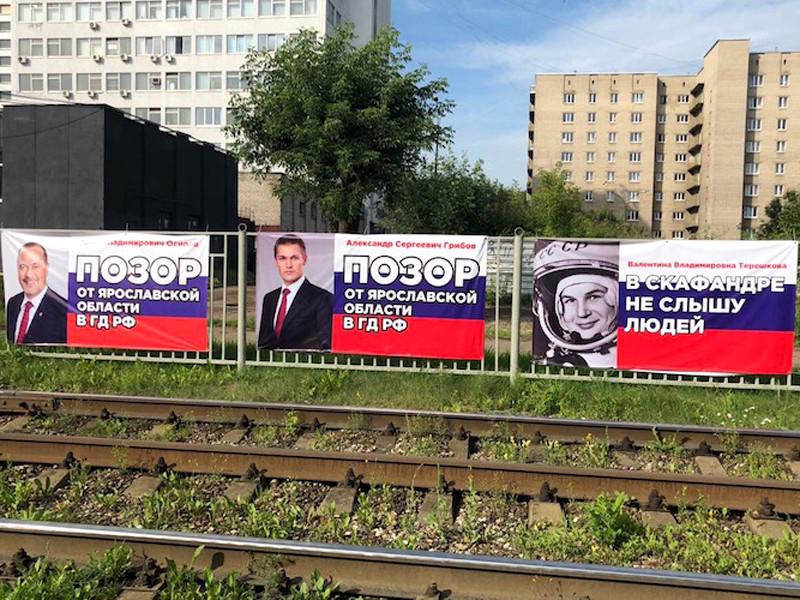 В Ярославле на заборе вдоль проспекта Октября появились плакаты с портретами депутатов Госдумы, 19 июля проголосовавших за принятие в первом чтении законопроекта по пенсионной реформе