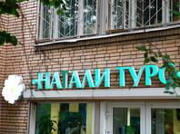 """Следственный комитет начал проверку """"Натали Турс"""", в компании идут увольнения"""