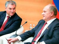 Вячеслав Володин и Геннадий Зюганов