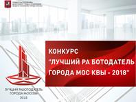 """В Москве проходит конкурс """"Лучший работодатель года Москвы"""""""