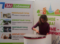 """В интернете появилось матерное ВИДЕО с призывом """"не класть"""" на выборы мэра Москвы"""
