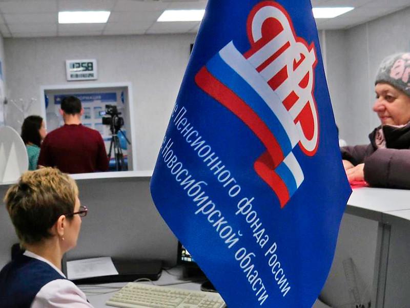 В сибирском городе Бердск сотрудниц пенсионного фонда обвинили в хищении денег, которые могли получить сироты или родственники умершего пенсионера