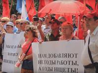 КПРФ не станет обжаловать решение ЦИК об отказе признать корректной формулировку вопроса, который партия предлагала вынести на всероссийский референдум по вопросу повышения пенсионного возраста. Однако отказываться от идеи проведения референдума в партии не хотят