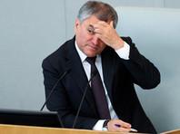 Депутаты передумали вводить уголовную ответственность за исполнение санкций, сказал спикер Госдумы РФ