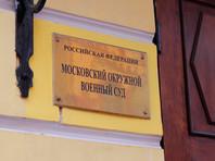 По информации пресс-службы, обвинительный приговор поморцу, вынесенный Московским окружным военным судом (МОВС) и утвержденный Верховным судом РФ, вступил в силу