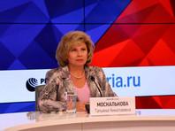 Москалькова предлагает декриминализировать репосты запрещенной информации