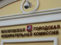 Уведомление в Мосгоризбирком было подано в среду утром, 1 августа
