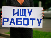 Россияне сильнее всего за последние 10 лет опасаются безработицы, показал соцопрос