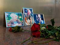 В Москве простились с убитыми в ЦАР журналистами