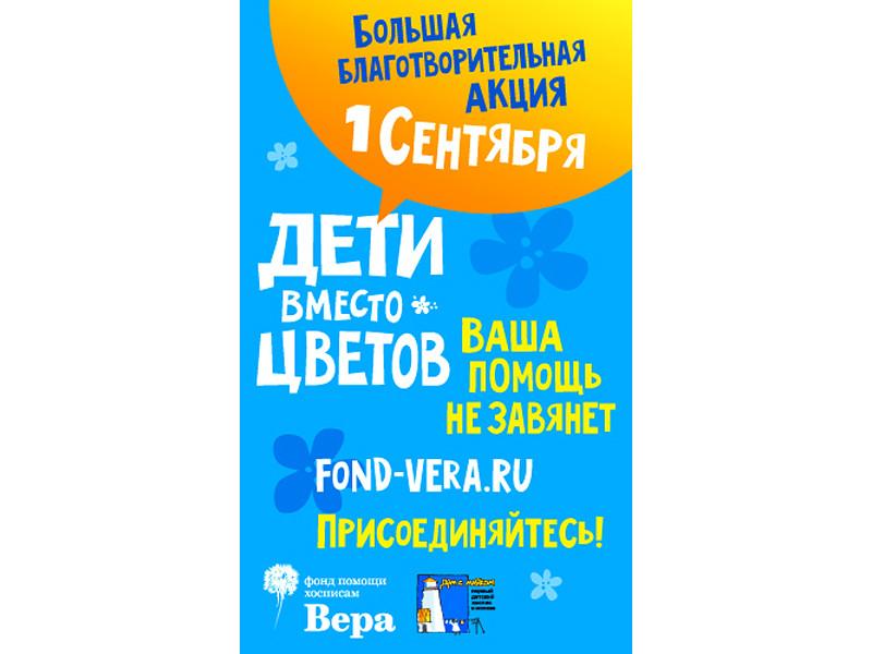 """Учителя и школьники смогут помочь тяжелобольным детям по всей России в рамках акции """"Дети вместо цветов"""""""
