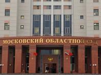 """Мособлсуд вынес обвинительный приговор участникам """"банды ГТА"""""""