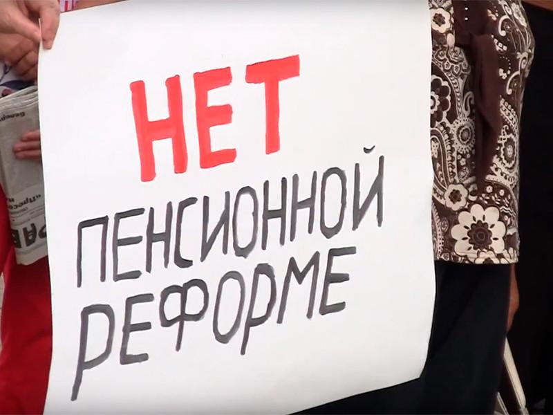 В Ижевске прошел очередной митинг против повышения пенсионного возраста