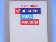На выборах мэра Москвы основная борьба развернется за второе место, выяснили социологи