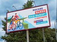 На выборах мэра Москвы на украшение избирательных участков потратят 109 млн рублей