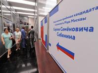 Москвичей решили напугать отменой выборов мэра в случае низкой явки