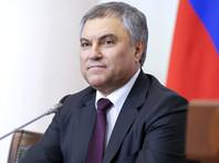 Спикер Госдумы Вячеслав Володин допустил отмену государственных пенсий в России